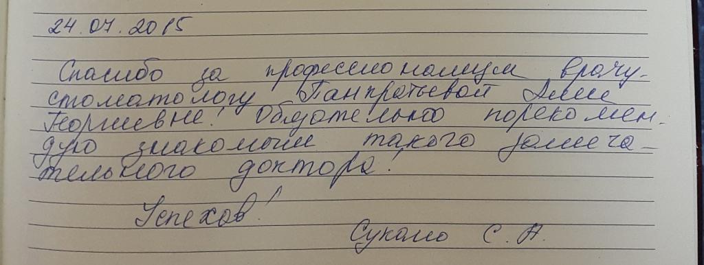 Otzyv-2015-07-24-2