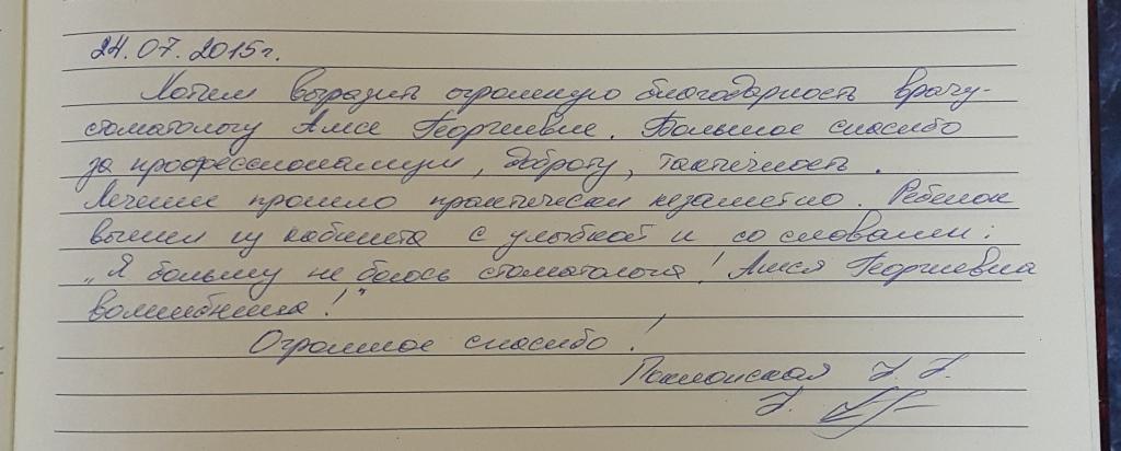 Otzyv-2015-07-24_3