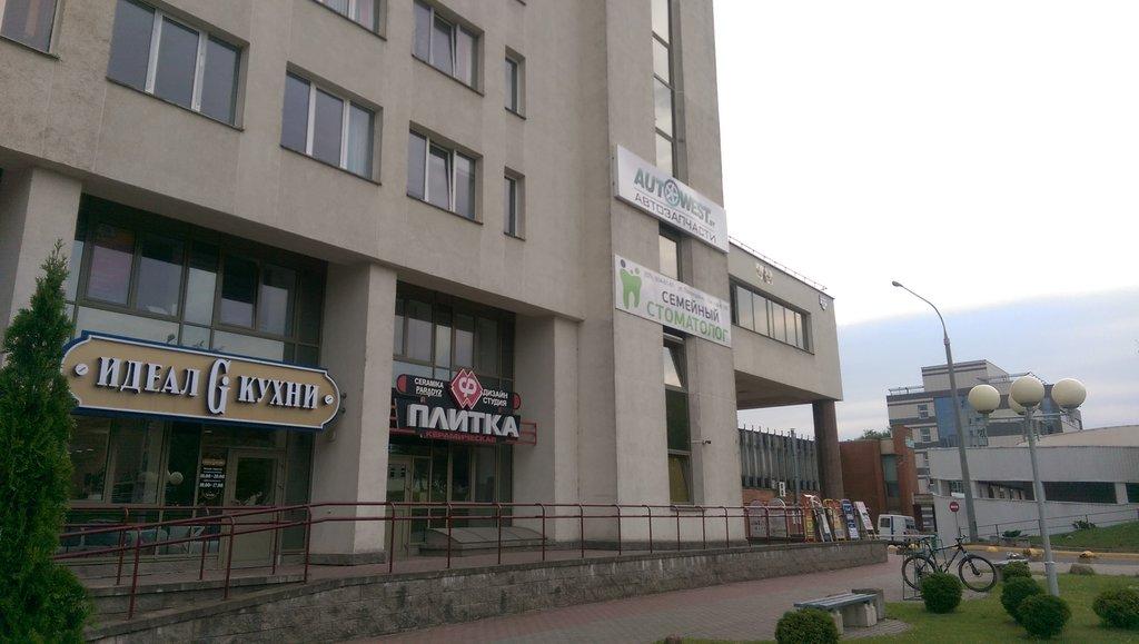 Семейный стоматолог - стоматологический центр в Минске