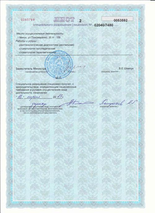 Лицензия на осуществление медицинской деятельности ООО Семейный стоматолог, лист 2