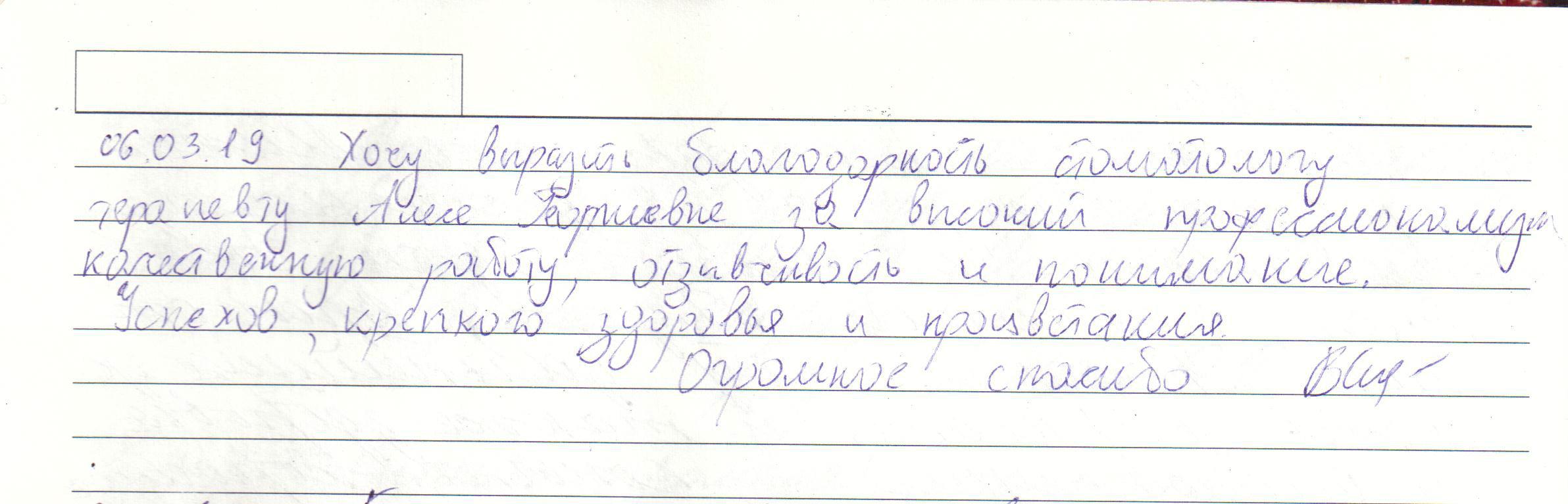 Благодарность стоматологу Алесе Георгиевне