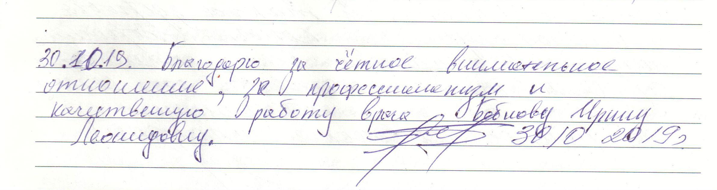 Благодарность за профессионализм врачу Бобковой Ирине Леонидовне
