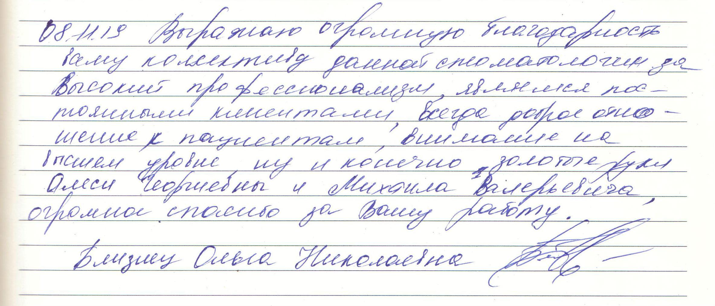 Спасибо врачам стоматологам Алесе Георгиевне, Михаилу Валерьевичу