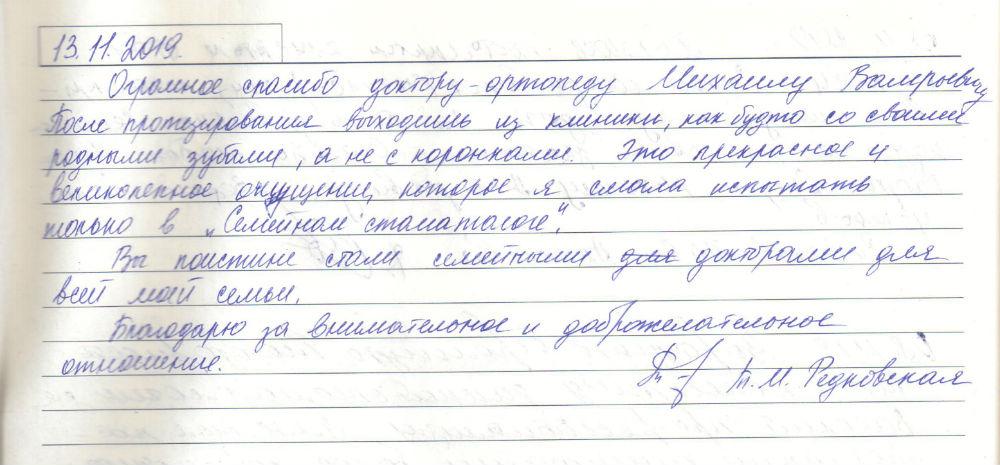 Благодарность доктору Бобкову Михаилу Валерьевичу