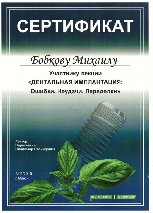 Сертификат Бобкову М - Дентальная имплантация