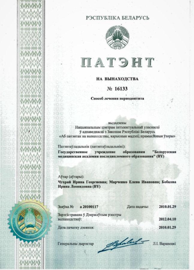 Патент врача-стоматолога Бобковой И.Л.