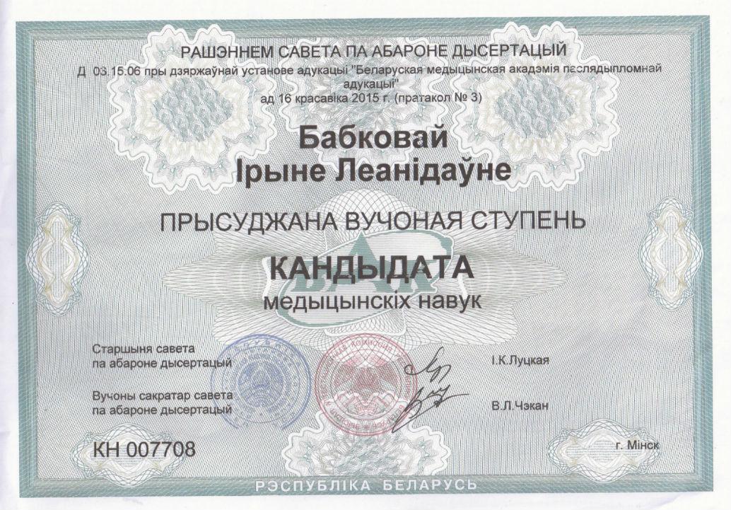 Бобкова Ирина Леонидовна решение совета