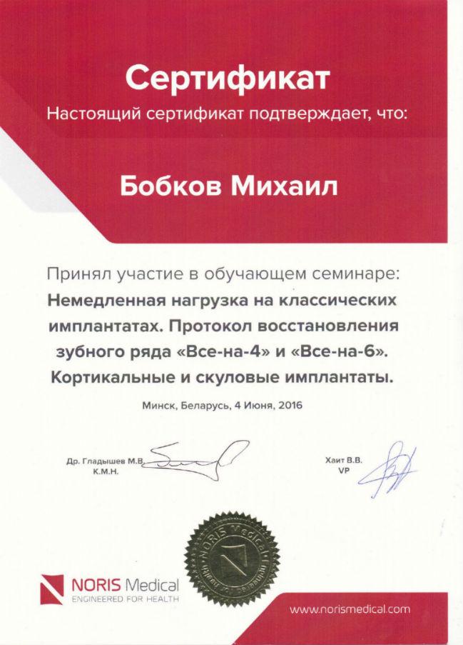 Сертификат Бобкову М - Участие в обучающем семинаре