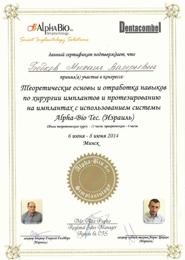 Сертификат Бобкову М - Протезирование на имплантах