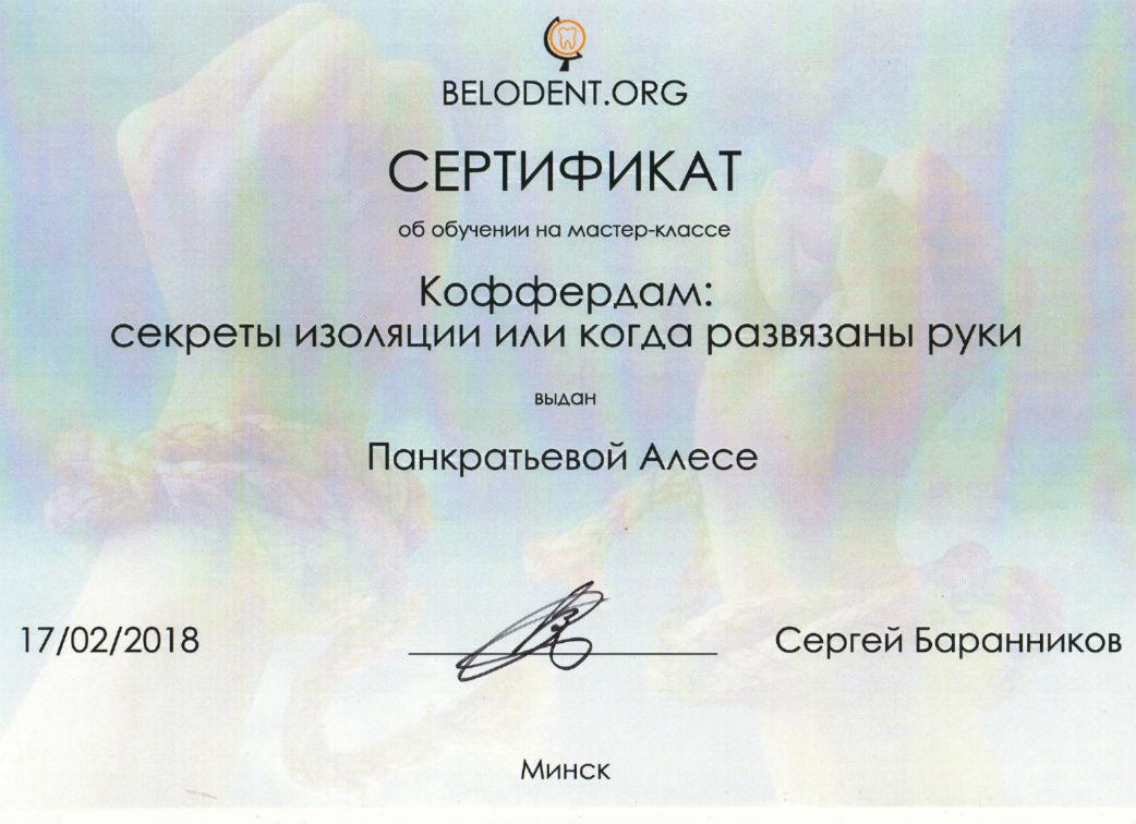 Сертификат Панкратьевой А.- коффердам секреты изоляции