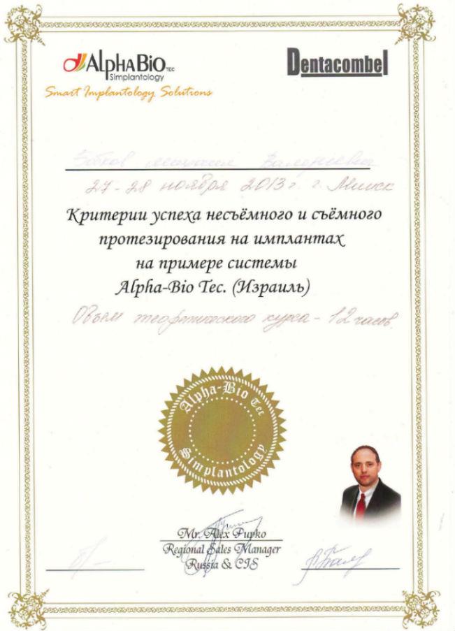 Сертификат Бобкову М.В.