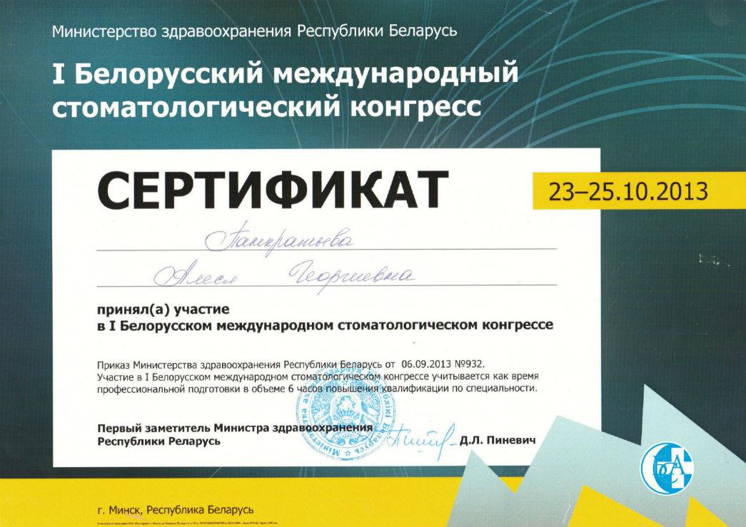 Сертификат Панкратьевой А.-приняла участие в международном конгрессе