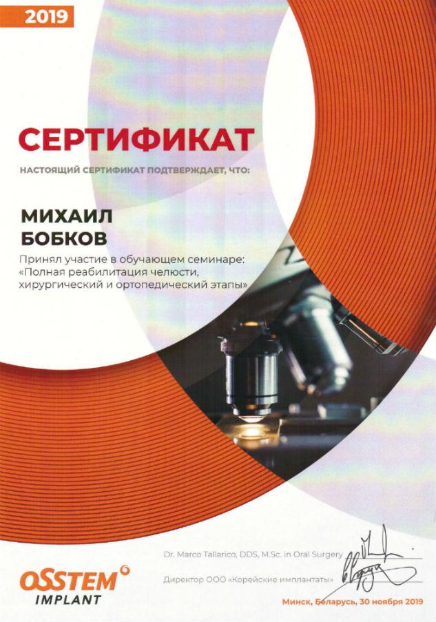 Сертификат Бобкову М - полная реабилитация челюсти