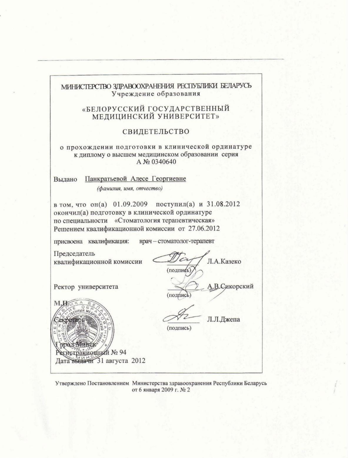 Свидетельство стоматолога Панкратьевой А.Г.