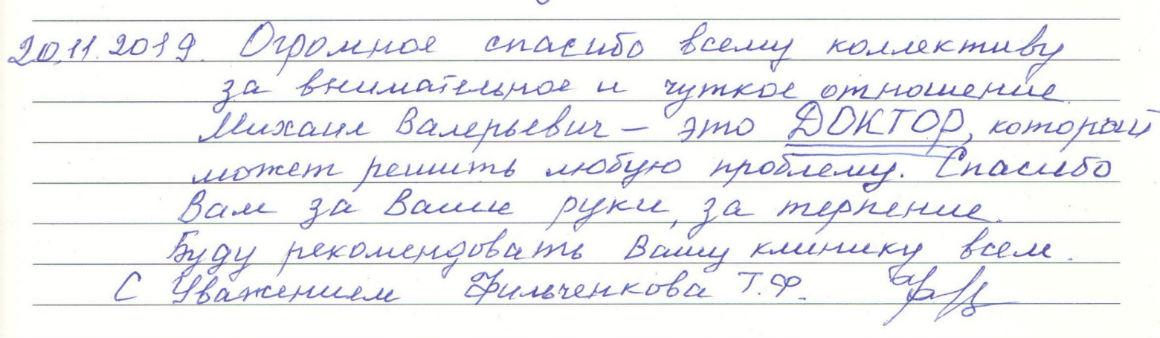 Благодарность стоматологу Михаилу Валерьевичу Бобкову