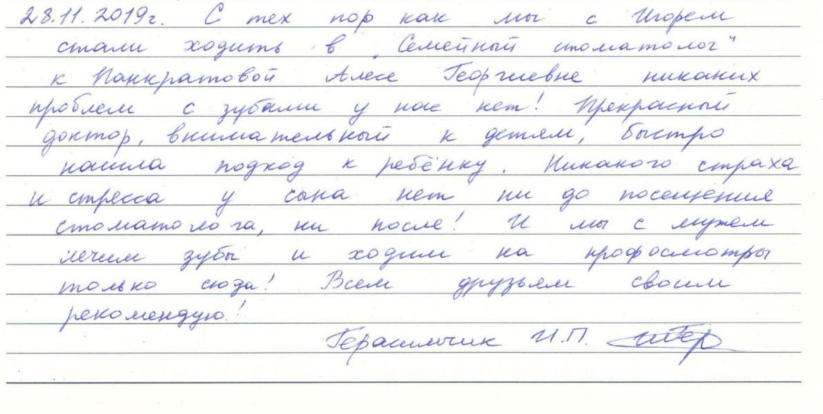 Благодарность стоматологу Панкратьевой А.Г.