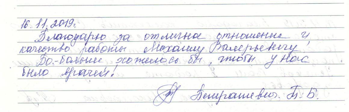 Благодарность врачу Михаилу Валерьевичу
