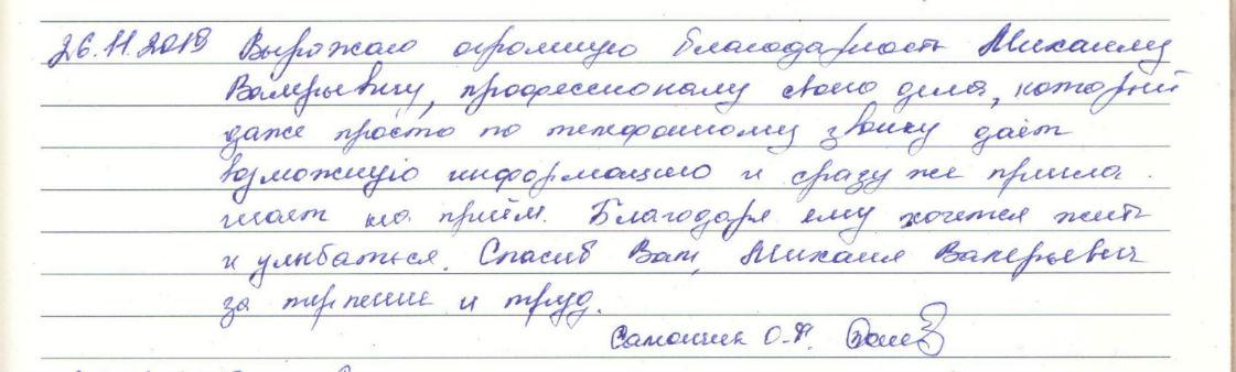 Благодарность стоматологу Михаилу Валерьевичу