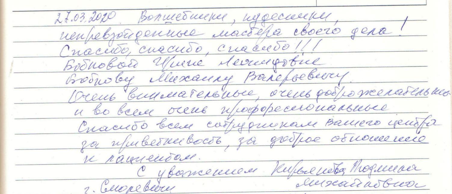 Благодарность стоматологам Бобковой и Бобкову
