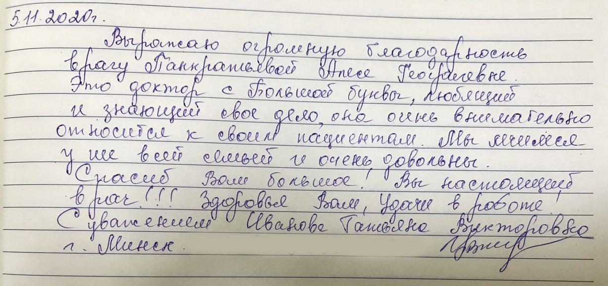Благодарность врачу-стоматологу Алесе Георгиевне Панкратьевой