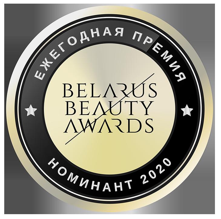 номинант 2020 года премии Belarus Beauty Awards 2020