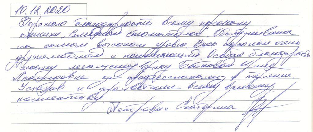 Особая благодарность врачу Бобковой Ирине Леонидовне от Петрович Екатерины