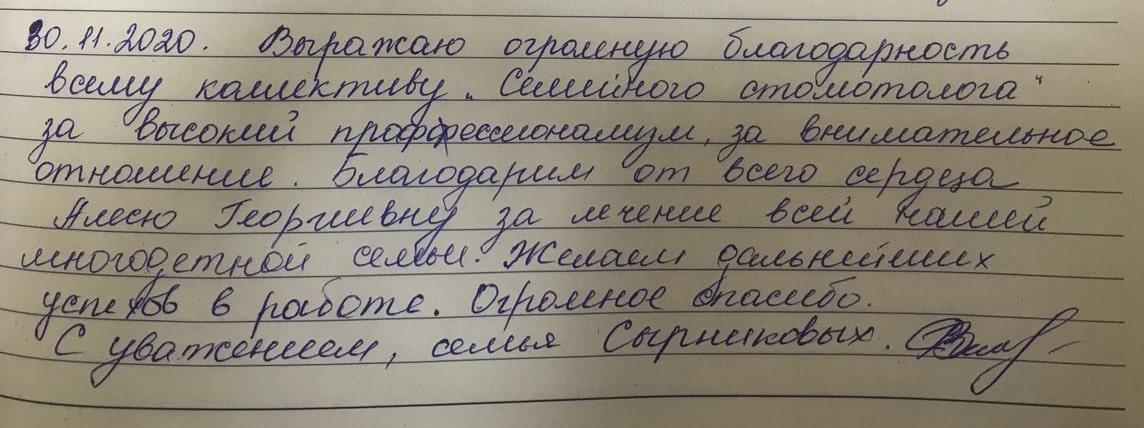 Благодарность врачу Алесе Георгиевне от семьи Сырниковых