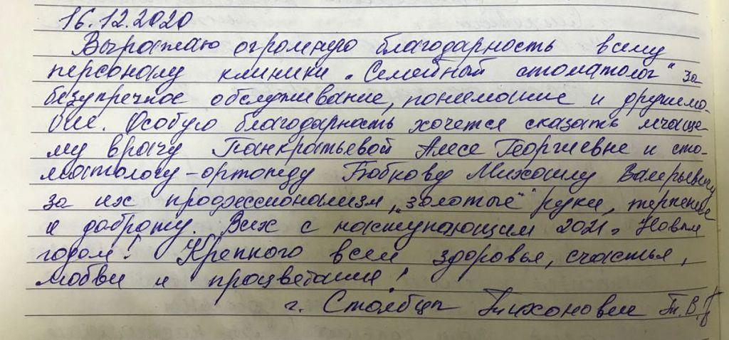 Благодарность стоматологам Алесе Георгиевне и Михаилу Валерьевичу