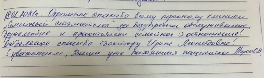 Благодарность доктору стоматологу Ирине Леонидовне за безупречное лечение