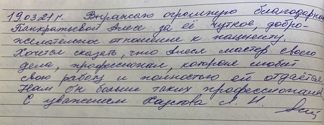 Благодарность врачу Панкратьевой Алесе от Хаустовой Л.И.