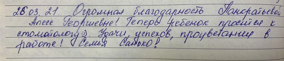 Благодарность врачу Панкратьевой Алесе Георгиевне от семьи Санько