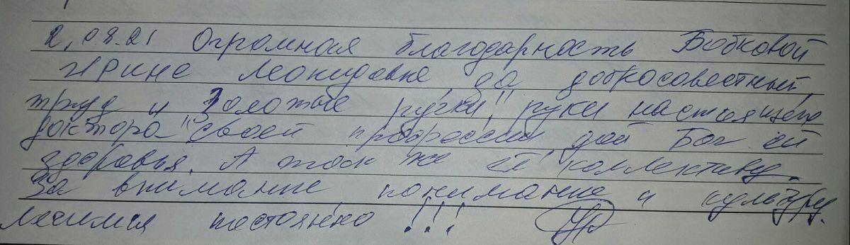 Благодарность стоматологу Бобковой Ирине Леонидовне за добросовестный труд